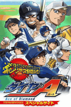 [DVD] ダイヤのA 第2期【完全版】(初回生産限定版)