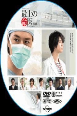 [DVD] 最上の命医 2016