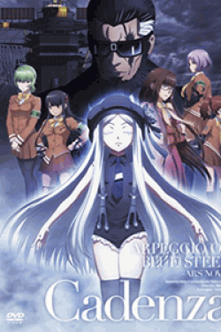 [DVD] 劇場版 蒼き鋼のアルペジオ ‐アルス・ノヴァ‐ Cadenza