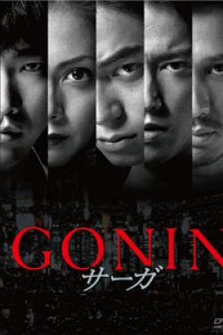 [DVD] GONINサーガ