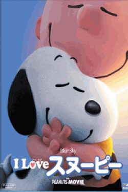 [DVD] I LOVE スヌーピー THE PEANUTS MOVIE