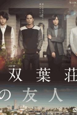 [DVD] 双葉荘の友人