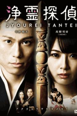 [DVD] 浄霊探偵