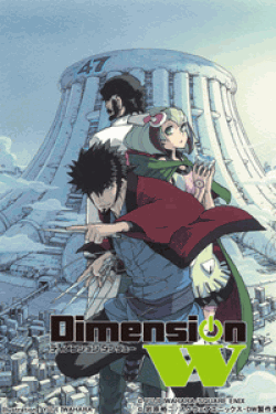 [DVD] Dimension W【完全版】(初回生産限定版)