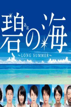 [DVD] 碧の海【完全版】(初回生産限定版)