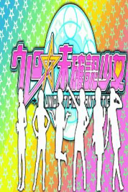 [DVD] ウレロ 未確認少女【完全版】(初回生産限定版)