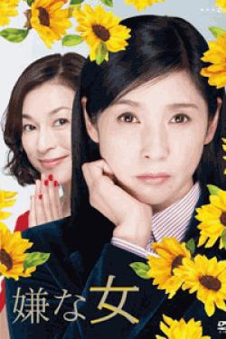 [DVD] 嫌な女【完全版】(初回生産限定版)