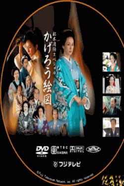 [DVD] かげろう絵図