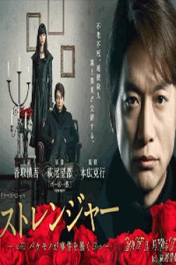 [DVD] ストレンジャー~バケモノが事件を暴く~