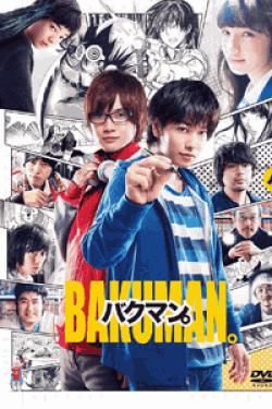 [DVD] バクマン。