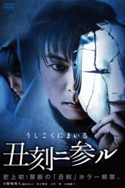 [DVD] 丑刻二参ル