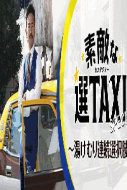 [DVD] 素敵な選TAXI スペシャル 湯けむり連続選択肢
