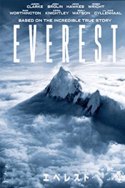 [DVD] エベレスト