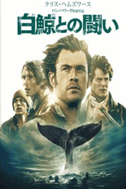 [DVD] 白鯨との闘い