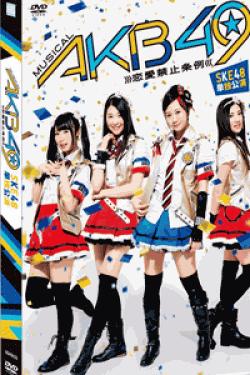 [DVD] ミュージカル『AKB49~恋愛禁止条例~』SKE48単独公演