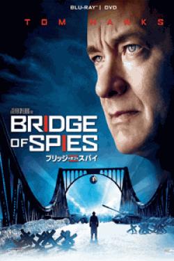 [DVD] ブリッジ・オブ・スパイ