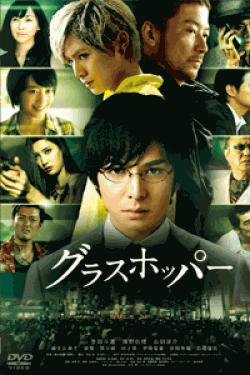 [DVD] グラスホッパー スタンダード・エディション
