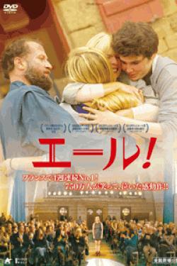 [DVD] エール!