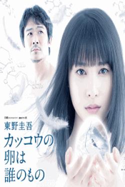 [DVD] カッコウの卵は誰のもの【完全版】(初回生産限定版)