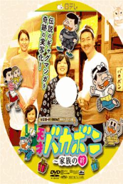 [DVD] 天才バカボン ~家族の絆