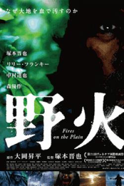 [DVD] 野火