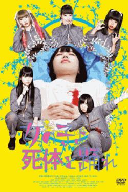[DVD] 女の子よ死体と踊れ