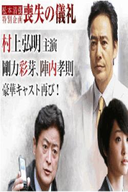[DVD] 松本清張特別企画 喪失の儀礼