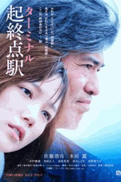 [DVD] 起終点駅 ターミナル