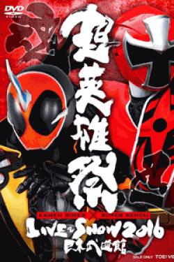 [DVD] 超英雄祭 KAMEN RIDER × SUPER SENTAI LIVE & SHOW 2016