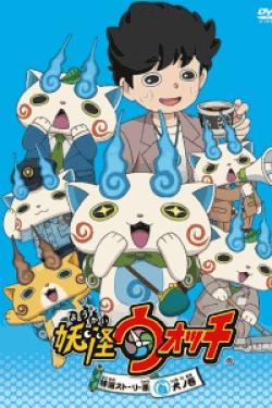 [DVD] 妖怪ウォッチ 特選ストーリー集 白犬ノ巻