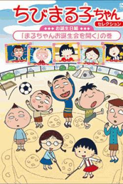 [DVD] ちびまる子ちゃんセレクション お誕生日編「まるちゃんお誕生会を開く」の巻