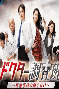 [DVD] ドクター調査班〜医療事故の闇を暴け〜 【完全版】(初回生産限定版)