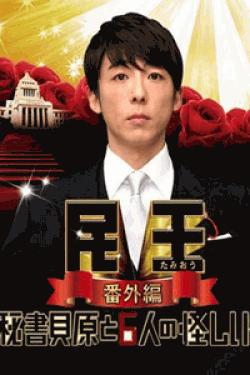 [DVD] 民王 番外編 秘書貝原と6人の怪しい客【完全版】(初回生産限定版)
