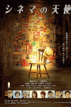 [DVD] シネマの天使