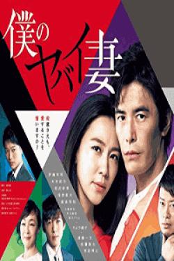 [DVD] 僕のヤバイ妻【完全版】(初回生産限定版)