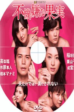 [DVD] 不機嫌な果実【完全版】(初回生産限定版)