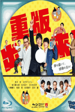 [DVD] 重版出来!【完全版】(初回生産限定版)