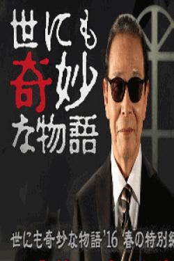 [DVD] 世にも奇妙な物語'16 春の特別編