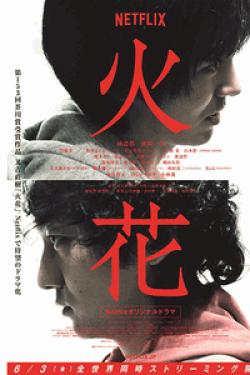 [DVD] Netflixオリジナルドラマ『火花』 【完全版】(初回生産限定版)