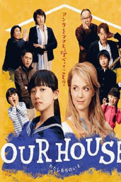 [DVD] OUR HOUSE【完全版】(初回生産限定版)