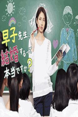 [DVD] 早子先生、結婚するって本当ですか? 【完全版】(初回生産限定版)