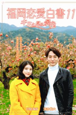 [DVD] 福岡恋愛白書11 キミと見る景色