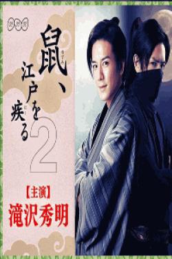 [DVD] 鼠、江戸を疾る2【完全版】(初回生産限定版)