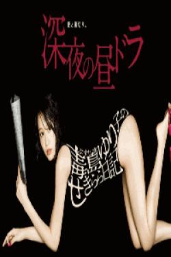 [DVD] 深夜の昼 ドラ-毒島ゆり子のせきらら日記【完全版】(初回生産限定版)