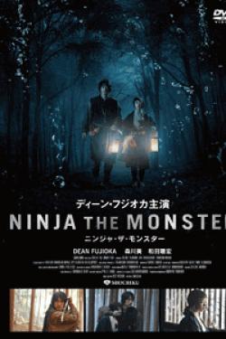 [DVD] NINJA THE MONSTER