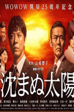 [DVD] 沈まぬ太陽【完全版】(初回生産限定版)