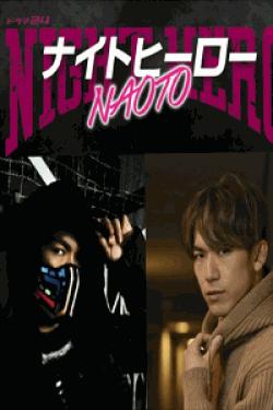 [DVD] ナイトヒーローNAOTO【完全版】(初回生産限定版)