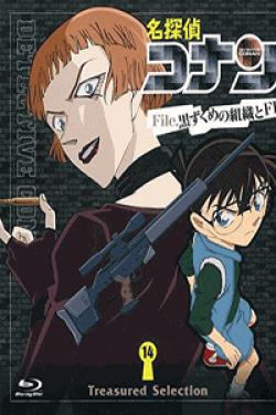 [DVD] 名探偵コナン Treasured Selection File.黒ずくめの組織とFBI 14-15