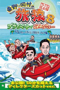 [DVD] 東野・岡村の旅猿8 プライベートでごめんなさい・・・ グアム・スキューバライセンス取得の旅 ハラハラ編