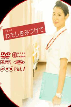 [DVD] わたしをみつけて 【完全版】(初回生産限定版)